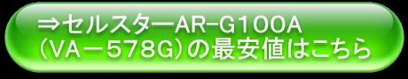 ボタンセルスター100A (1)