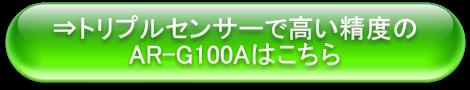 ar-g100センサー