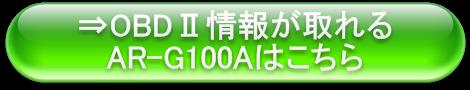 ar-g100a