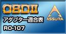 bnr_obd2_02