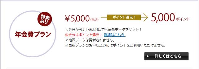 ユピテル年会費プラン,yupiteru